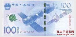 2015年中国航天纪念钞 面值100元纪念钞