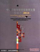 中国学位与研究生教育发展年度报告