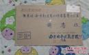 中国书法家协会会员张磊 参赛硬笔书法