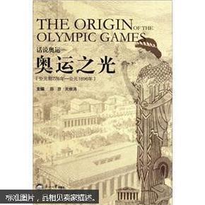 话说奥运:奥运之光(公元前776年-公元1896年)