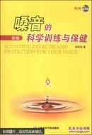 嗓音的科学训练与保健(新版)(附DVD光盘2张)  [Scientific Exercise and Protection for Your Voice]