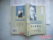 诺贝尔文学奖精品典藏文库--漫长的旅行