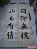 谢德萍  书法对联一幅【带轴、原装裱】120*30cm(货号98)