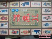 洋画儿――――民间珍藏中的二十世纪上半叶中国文学 三国志