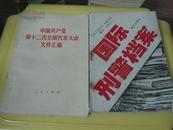 国际刑警档案
