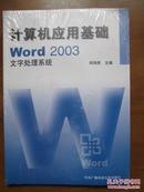 计算机应用基础:Word2003文字处理系统(有光盘)(未拆封)