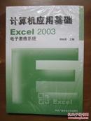 计算机应用基础:Excel2003电子表格系统(有光盘)(未拆封)