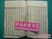 中国五星第一切要书*清同治刻本*(清)舒继英撰*宿宫过度歌诀*命理极品*《乾元秘旨》*全1册!