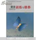 语言训练与修养(08)