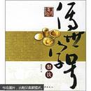 北京地理:传世字号餐饮