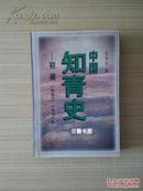 中国知青史:初澜(一九五三-一九六八)