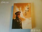 王诚汉回忆录(著名将领王诚汉上将回忆录)(签名+钤印赠本)