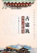 【正版图书】中国古建筑工程技术系列图书--古建筑瓦石工程技术