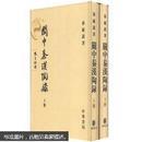考古书店 正版 关中秦汉陶录(全二册)