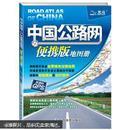 2017年中国公路网便携版地图册