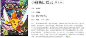 DVD大型动画系列剧《小鲤鱼历险记》(1-10张,少2)送海洋宝宝(4)一张