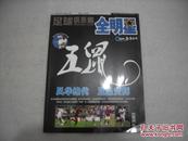 《足球俱乐部》C  2008 2-3合刊 五鼠【020】