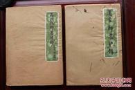 民国版集邮丛书1942年精装《中国邮票专门目录 美术邮票公司》132页 品好