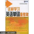 新航道英语突围丛书:这样学习英语单词最有效.