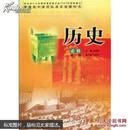 普通高中课程标准实验教科书:历史必修(第1册)