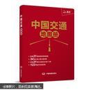 2017中国交通地图册(红革皮)