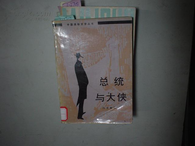 总统与大侠[3-2707]