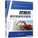 正版 挖掘机操作技能培训教程 9787111509080 李波