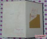 简明牛津辞典   第6版  英文