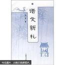 语文新札】2006-12初版初印/限量3250册/吾三省著