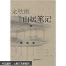山居笔记:余秋雨最新插图本