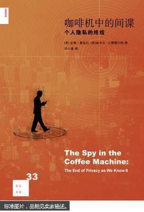 咖啡机中的间谍