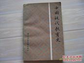 《中国现代教育史》1983年1版1印