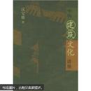 考古书店 正版 中国建筑文化讲座