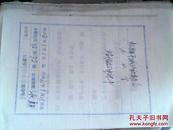 1977年县【市】农业税任务通知书