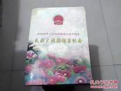 中华人民共和国成立五十周年1949-1999民族大团结邮票纪念