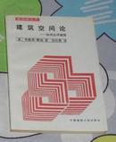 二手原版书《建筑师丛书 建筑空间论-如何品论建筑》9品阳台第三层W