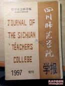 1997年四川师范学报