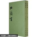北齐书(套装共2册)