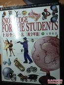 《十万个为什么-青少年版-下,人类社会》,北京出版社,2004年,111页