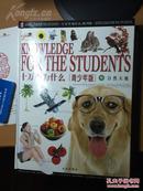 《十万个为什么-青少年版-中,自然天地》,北京出版社,2004年,111页