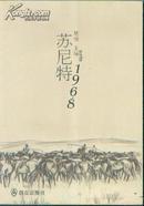 苏尼特1968(1版1次)作者签名赠书
