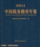 中国税务稽查年鉴.2011 附光盘
