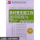基层党务工作通用规程与实务精编丛书:农村党支部工作通用规程与实务精编