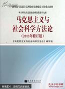 马克思主义与社会科学方法论(2013年修订版)9787040383843