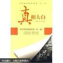 真相大白:中国调查报道精选(第1辑) 南方日报出版社