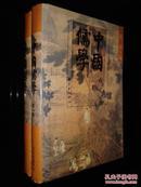 中国儒学(第一卷 第二卷)【共2卷 一版一印 7000册】