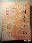 1981年中国通俗文艺(第一、二、三、四、五、六、七、八、九)共计九本