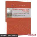 二手2015版毛泽东思想和中国特色社会主义理论体系概论自学考试用书全国高等教育自学考试指导