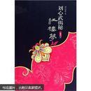 刘心武揭秘红楼梦4(精华本)