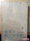 泰戈尔散文诗全集